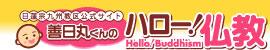 日蓮宗九州教区公式サイト 善日丸くんの「ハロー!仏教」